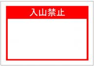 入山禁止の張り紙テンプレート・フォーマット・雛形