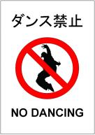 ダンス禁止の張り紙テンプレート・フォーマット・雛形