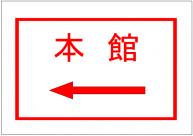 本館案内(左)書式・ひな形