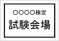 試験会場の張り紙テンプレート・フォーマット・雛形