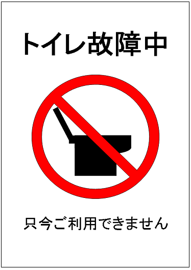 カレンダー 2015年カレンダー 1月 : トイレ故障中」の張り紙 ...