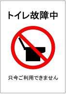 トイレ故障中の張り紙テンプレート・フォーマット・雛形