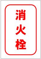 消火栓のポスターテンプレート・フォーマット・雛形