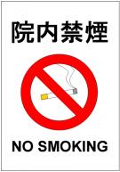 院内禁煙のポスターテンプレート・フォーマット・雛形