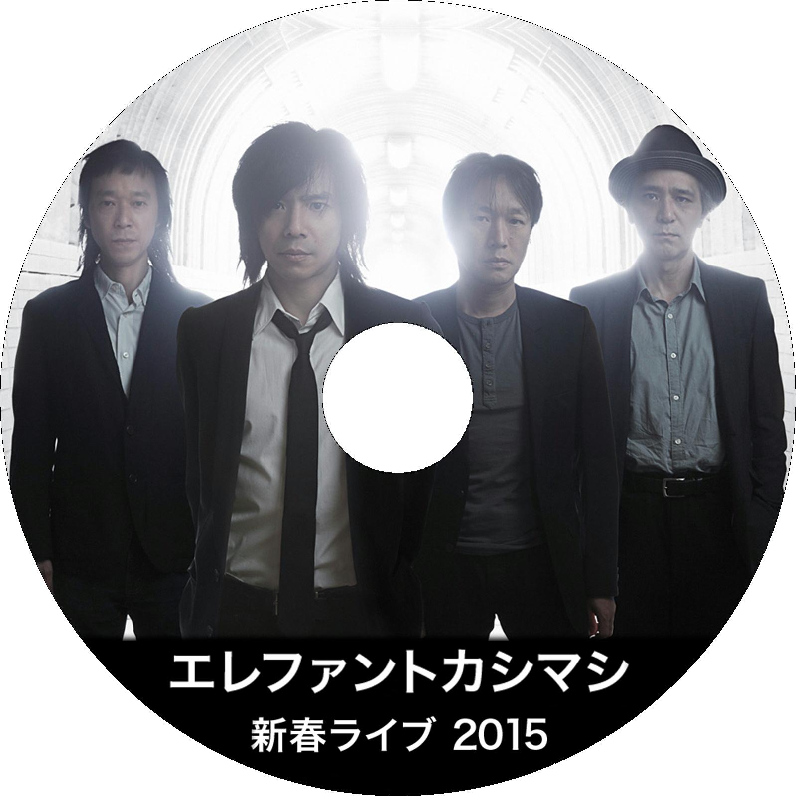 エレファントカシマシ 新春ライブ 2015 ラベル