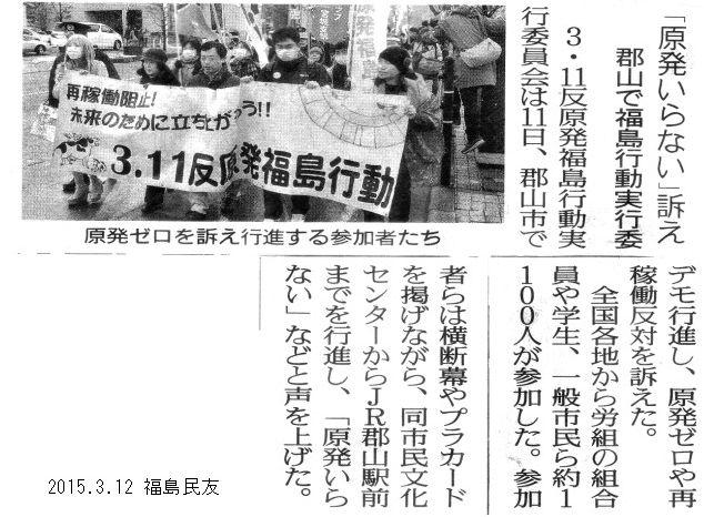2015fukushimaminyu.jpg