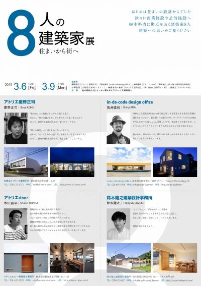 8人の建築家展 2015-1