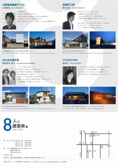 8人の建築家展 2015-2