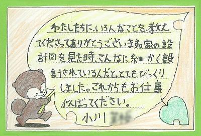 s-小川 M