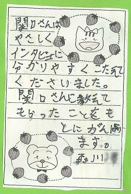 s-森川 M