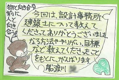 s-船渡川 M