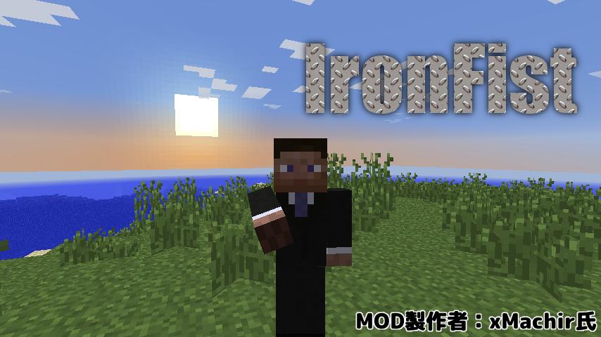 IronFist-1.png