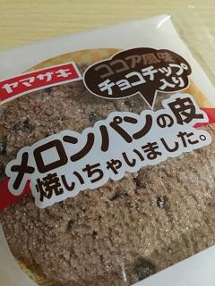 ヤマザキ メロンパンの皮焼いちゃいました。 ココア風味チョコチップ入り