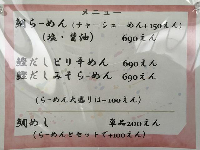 鯛ラーメン 大漁 メニュー