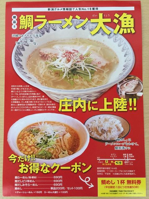 鯛ラーメン 大漁 広告