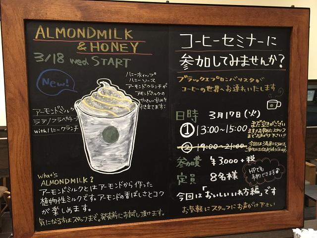 スターバックスコーヒージャパン アーモンドミルク&ハニーセミナー