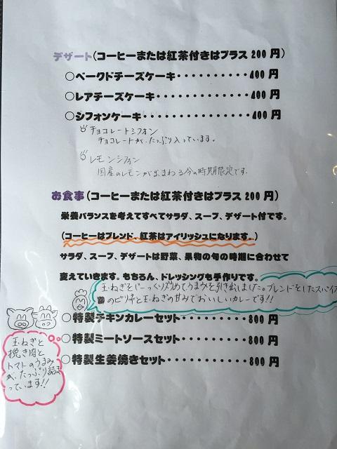 日和田カフェ 北極光 メニュー