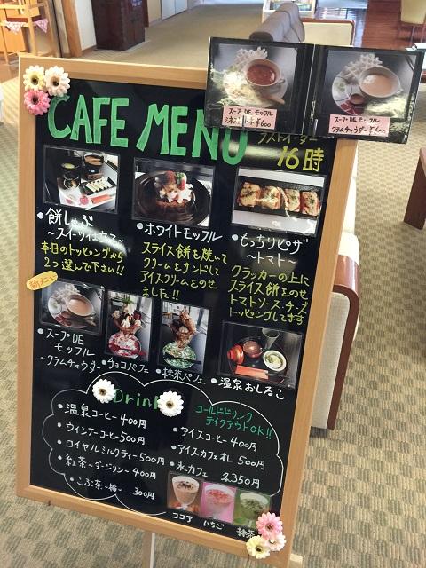 お餅カフェ 田和楽 メニュー