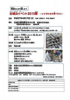 古城山イベント2015春(ホダギづくり)最終版-001
