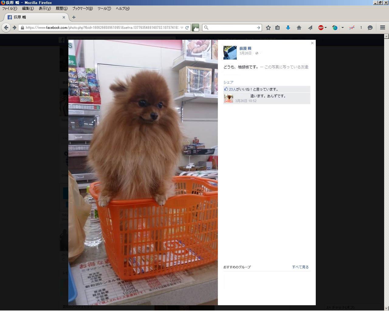 荻原瞬Facebookの問題ページ