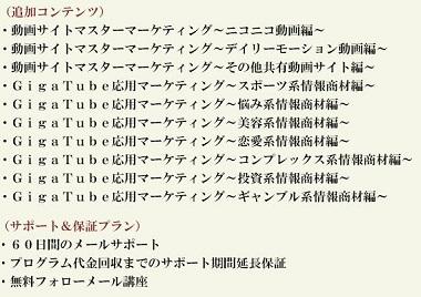 gigamizu02.jpg