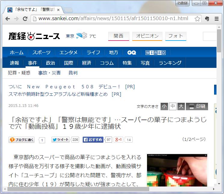 01-15-4sankeiYouji.png
