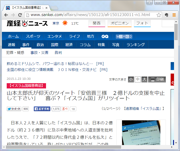 01-23-1sankeiYamamototaro.png