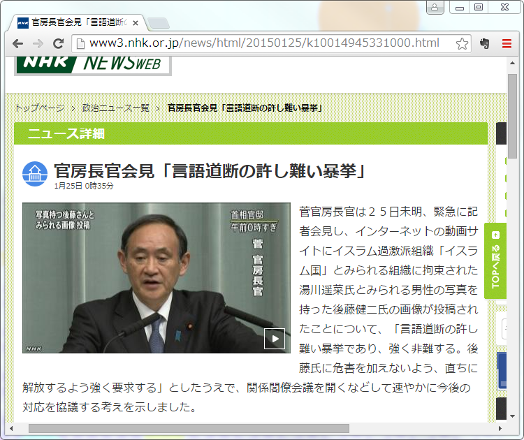 01-25-1nhkSuge.png