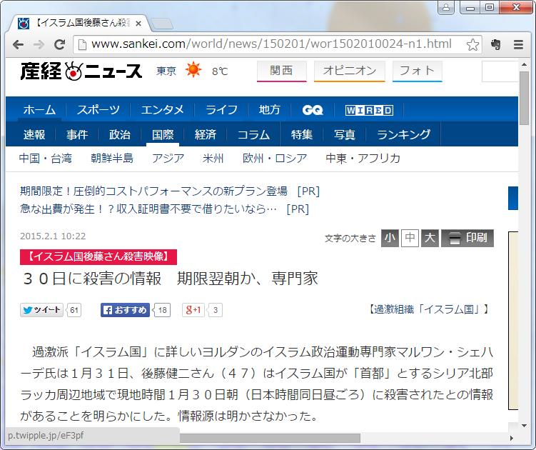 02-01-1sankeiSatsugai.png