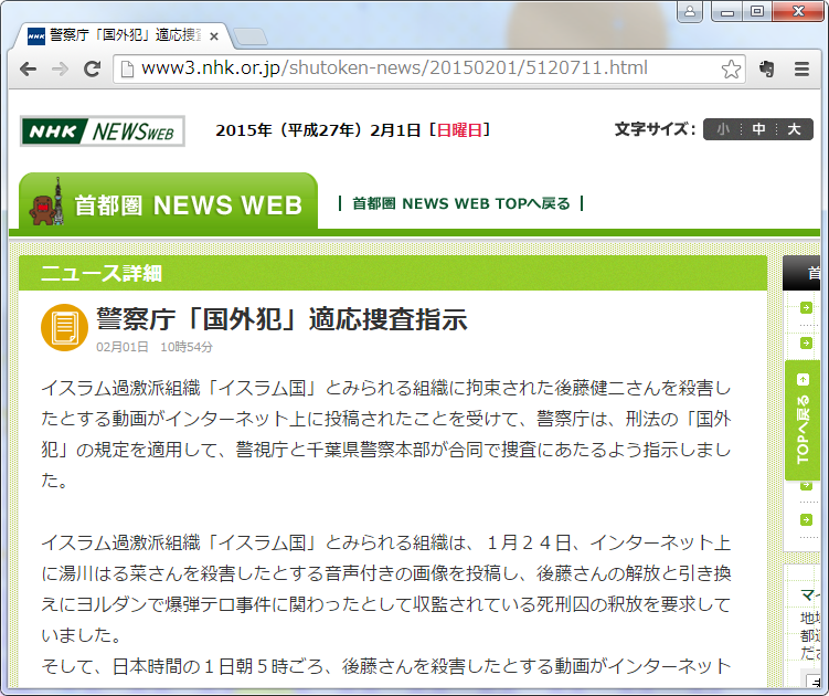 02-01-4nhkKeisatsu.png