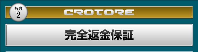 クロトレ17