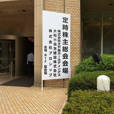 大戸屋株主総会150625-1