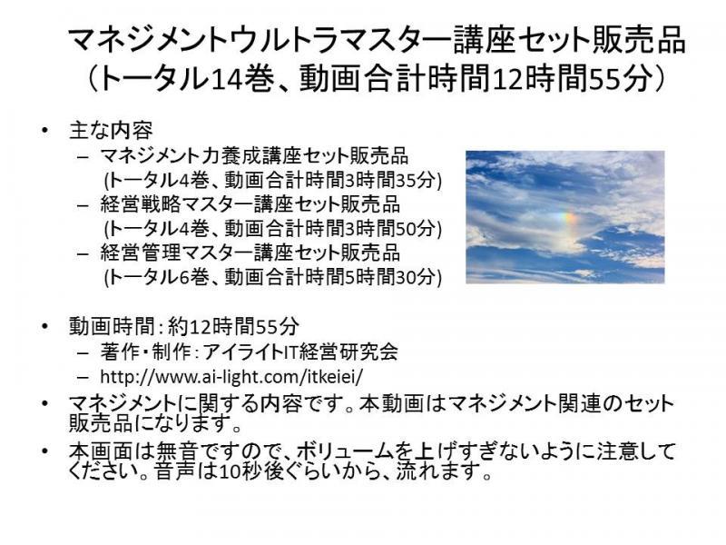 managementultramaster-hyoushi.jpg