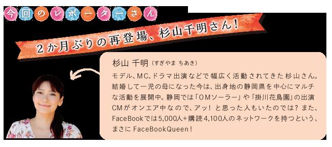 04sugiyamareporter.png
