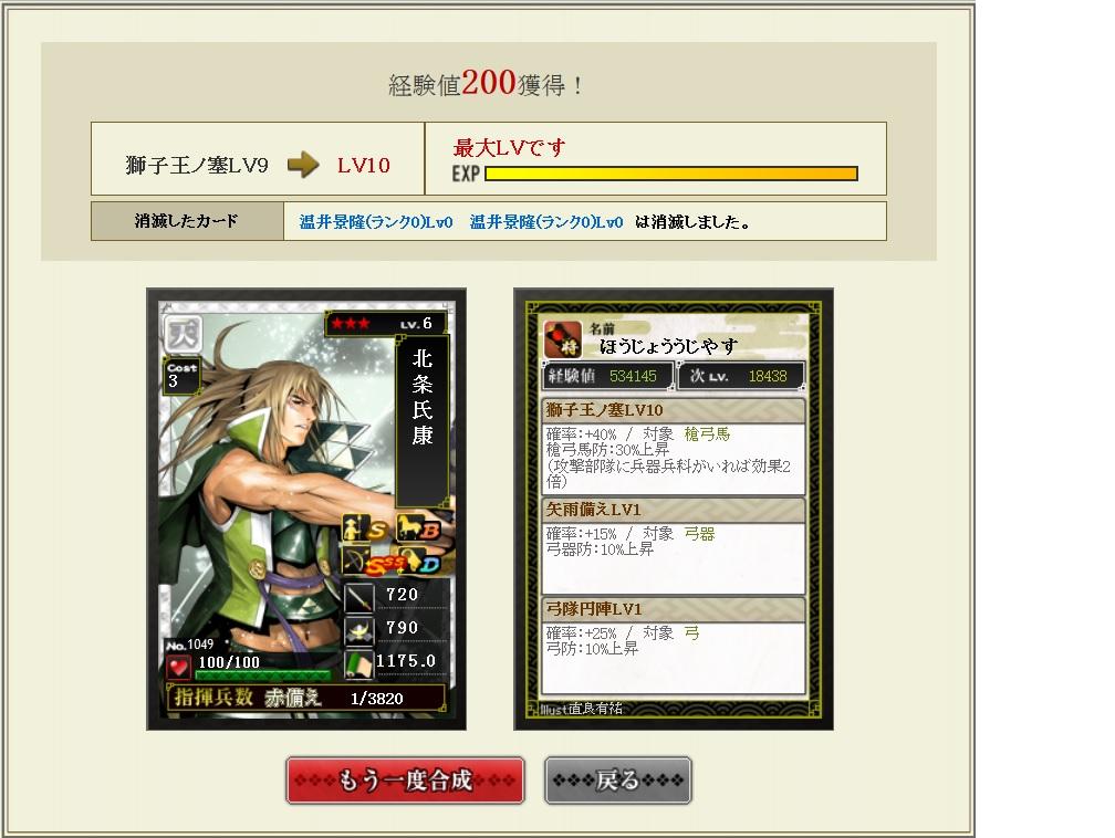gousei73.jpg