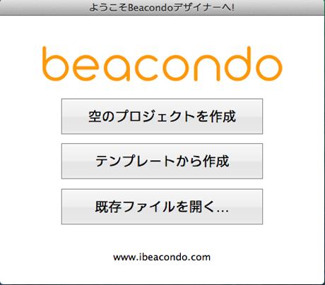 Beacondoデザイナー v2.1日本語最終ベータのリリース