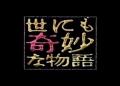 yonimokimyou2015.jpg