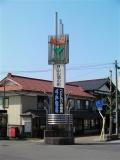 JR余目駅 歓迎モニュメント