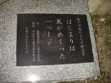 JR蟹田駅 はじまりは風がめくった一ページ 説明