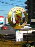 JR共和駅 共和の金ちゃん