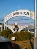 JR共和駅 名称不明モニュメント
