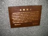 JR新宮駅 お燈祭り像 説明