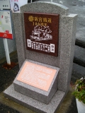 JR新宮駅 新宮鐵道100周年記念碑