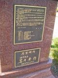 JR(陸)泊駅 大平山濤像 説明