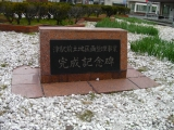 JR津駅 津駅前土地区画整理事業完成記念碑