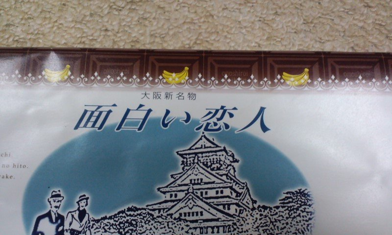 omoshiroikoibito02.jpg