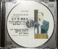 dvd20150531s.jpg