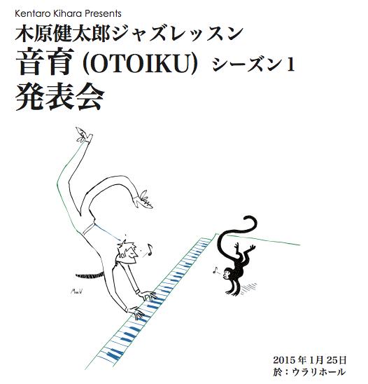 otoiku1_25notice.png