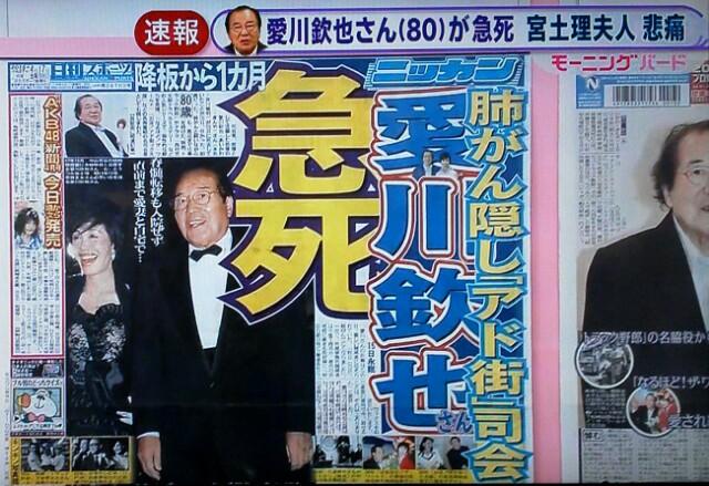 訃報】愛川欽也死去・アド街司会を卒業したすぐ…肺がんを隠してた ...