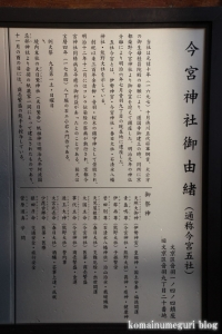 今宮神社(文京区音羽)4